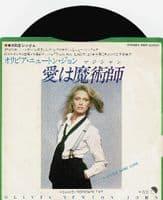 OLIVIA NEWTON-JOHN A Little More Love Vinyl Record 7 Inch Japanese EMI 1978